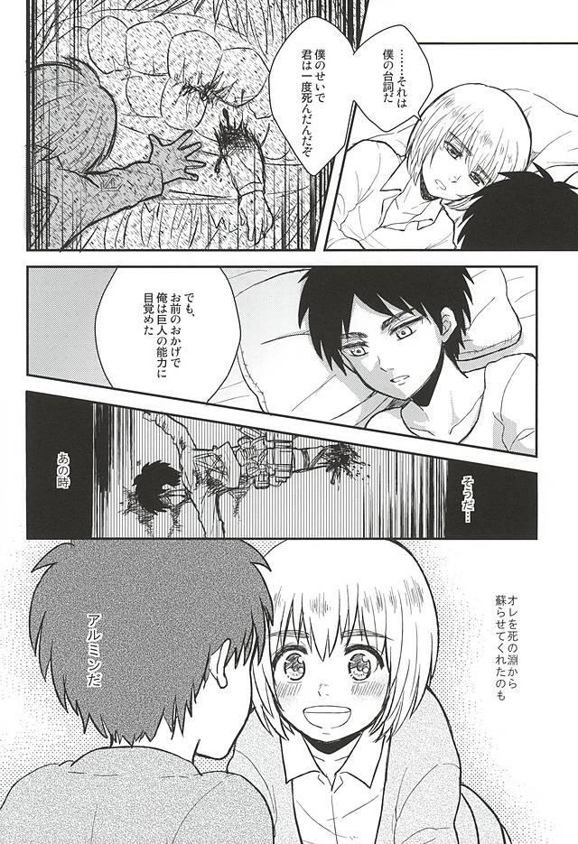 Kimi no Hitomi de Miru Sekai 12