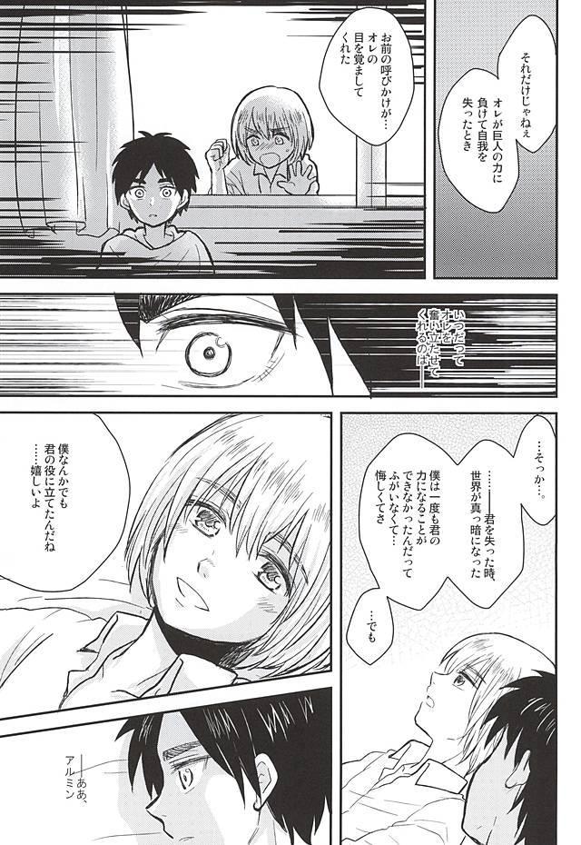 Kimi no Hitomi de Miru Sekai 13