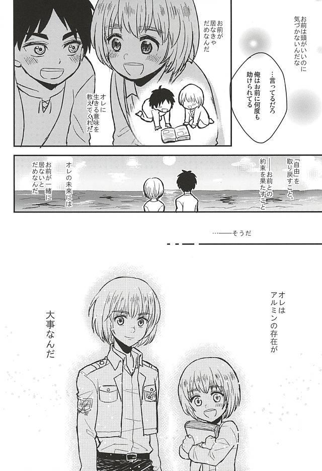 Kimi no Hitomi de Miru Sekai 14