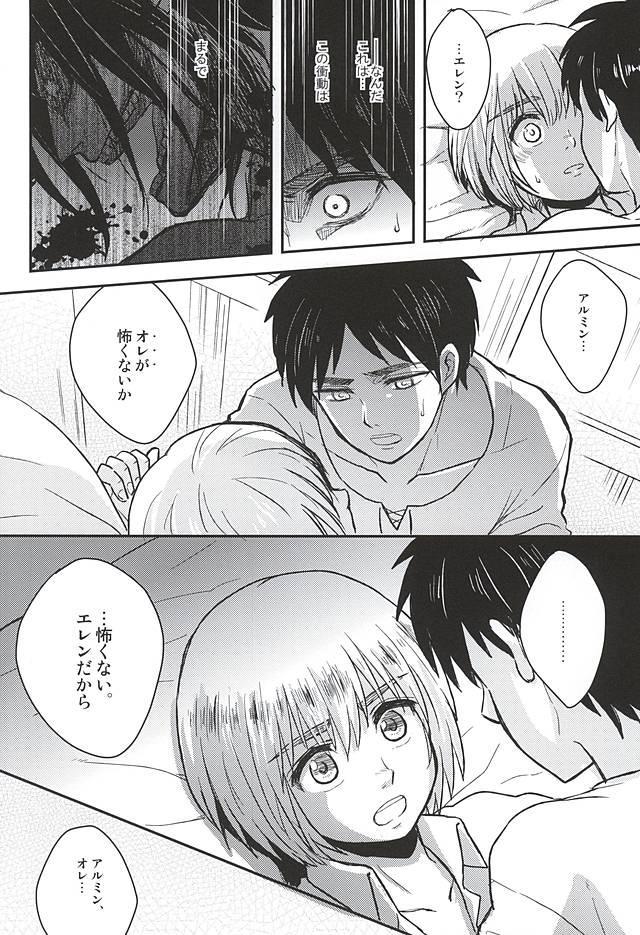 Kimi no Hitomi de Miru Sekai 16