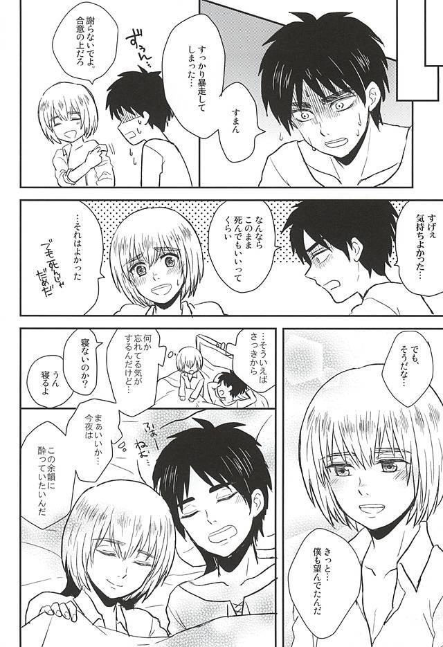 Kimi no Hitomi de Miru Sekai 24