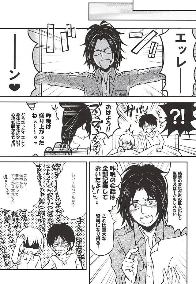 Kimi no Hitomi de Miru Sekai 25