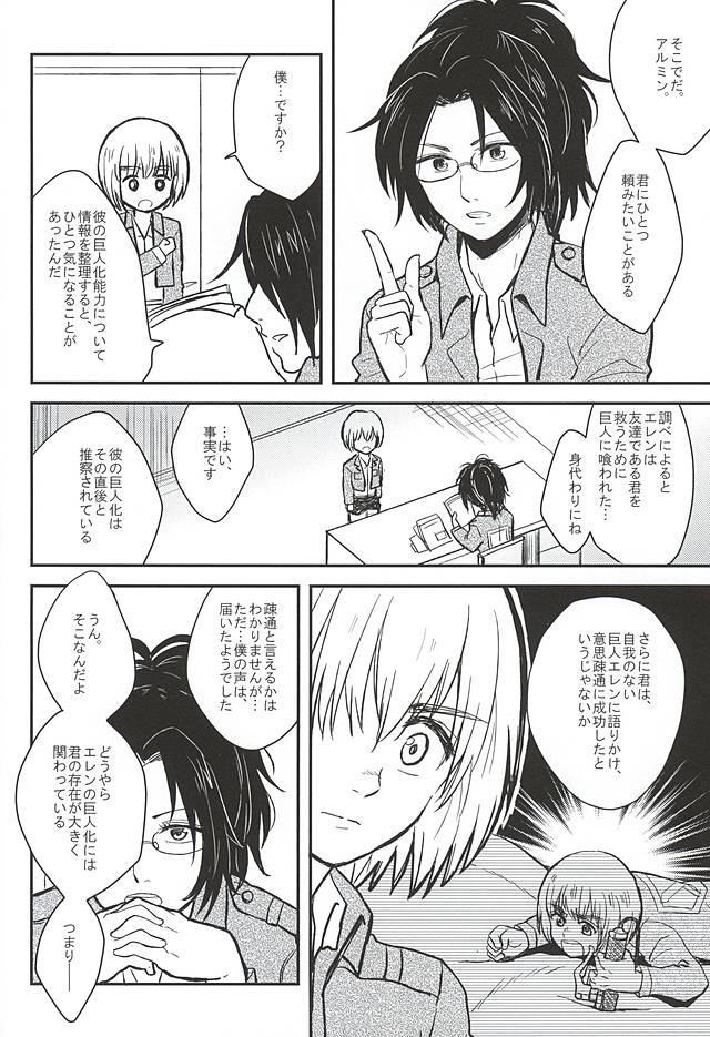 Kimi no Hitomi de Miru Sekai 2