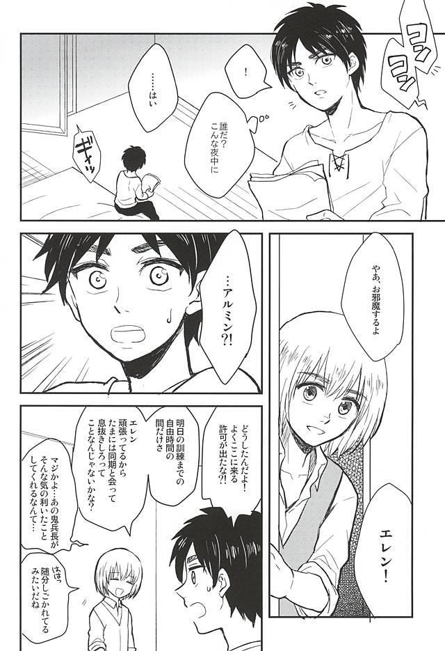 Kimi no Hitomi de Miru Sekai 4