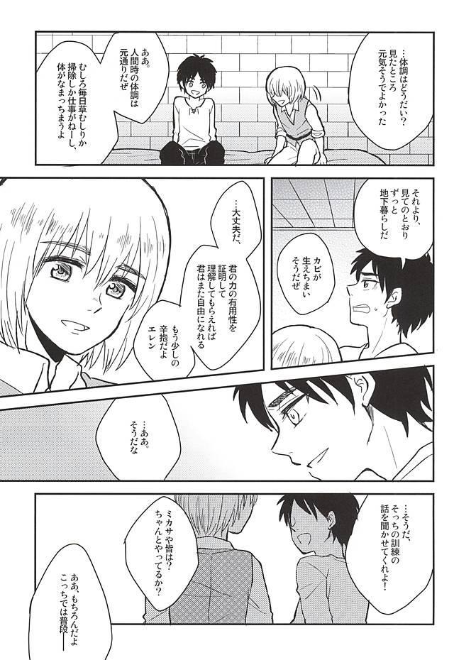 Kimi no Hitomi de Miru Sekai 5