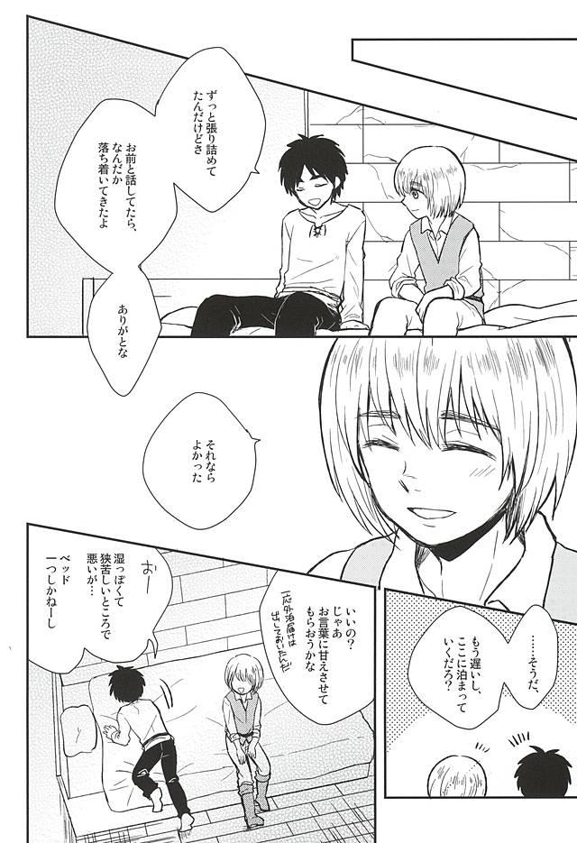 Kimi no Hitomi de Miru Sekai 6