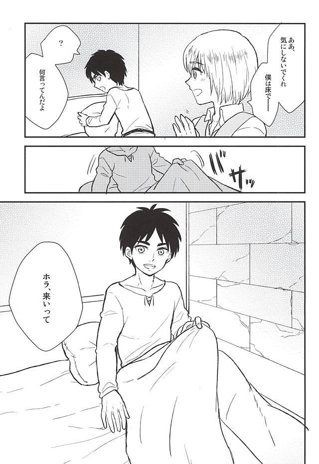Kimi no Hitomi de Miru Sekai 7