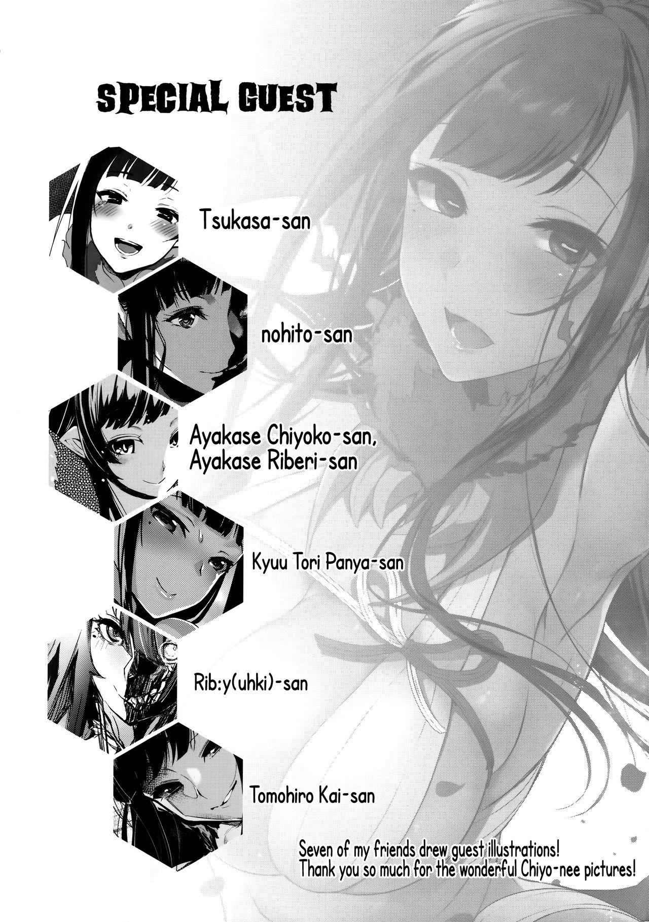 Ane Naru Mono 3.5 | An Elder Sister 3.5 16