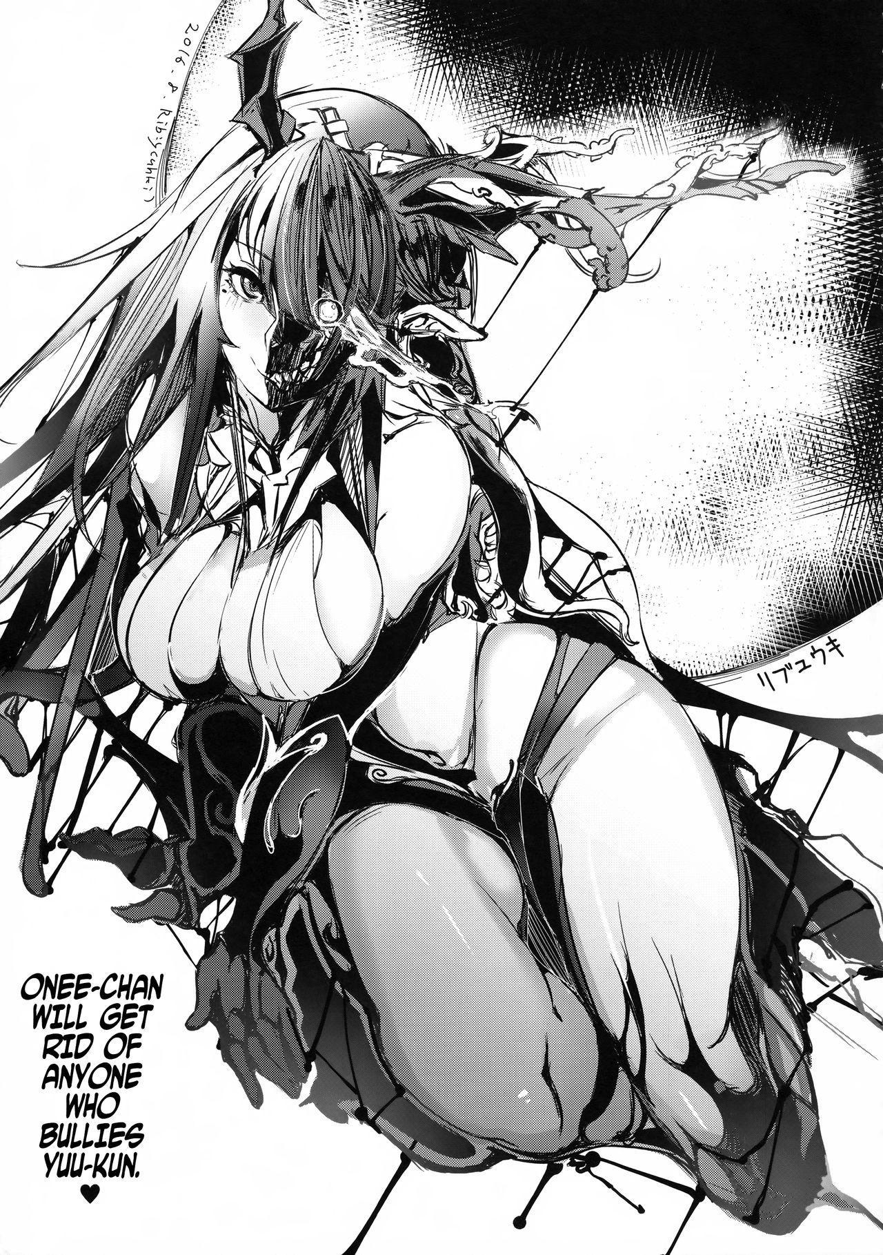 Ane Naru Mono 3.5 | An Elder Sister 3.5 21