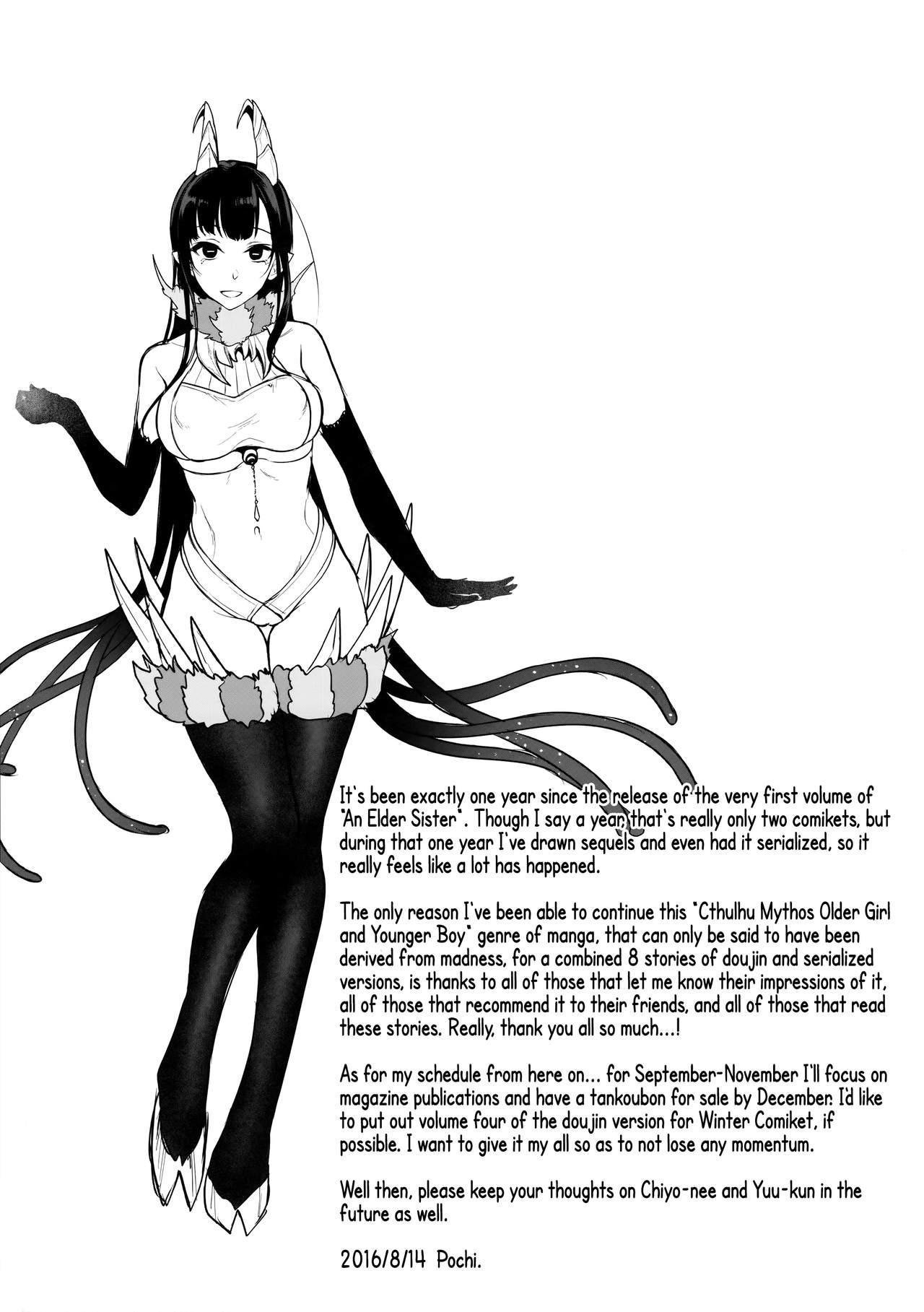 Ane Naru Mono 3.5 | An Elder Sister 3.5 23