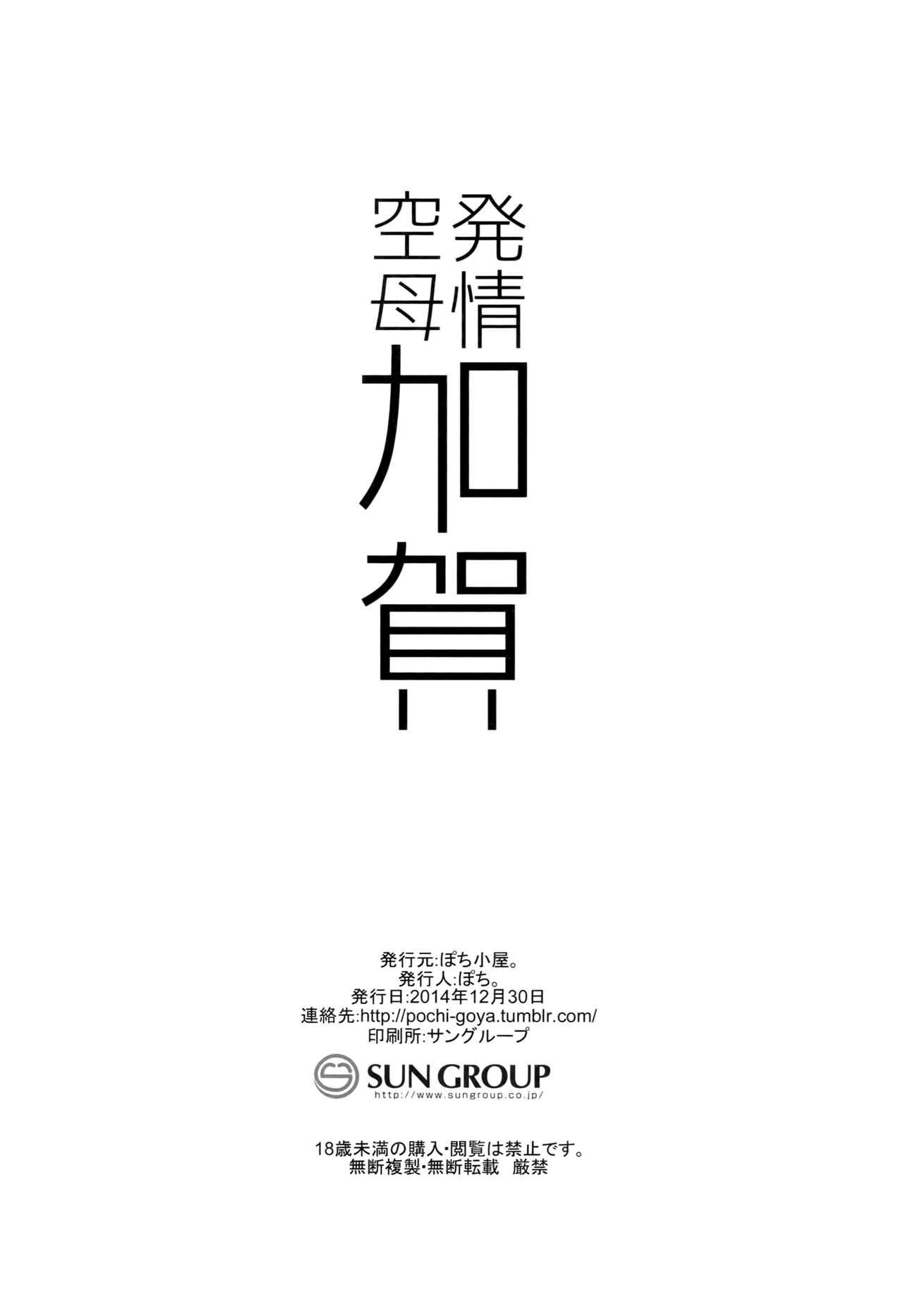 Hatsujou Kuubo Kaga 20