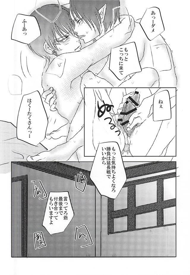 Jikan Museigen 1 Hon Shoubu! 26
