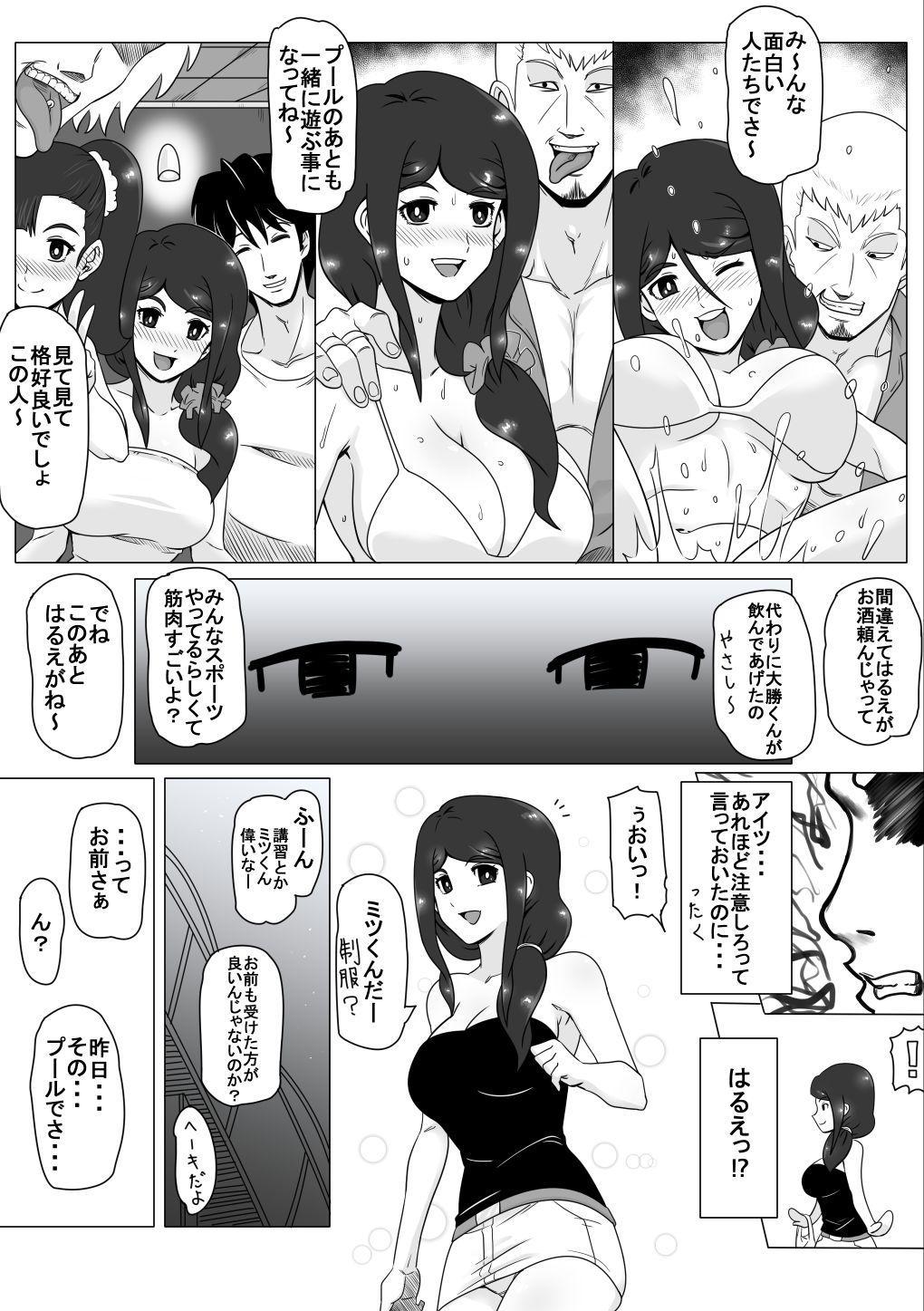 Osananajimi no Natsuyasumi 10