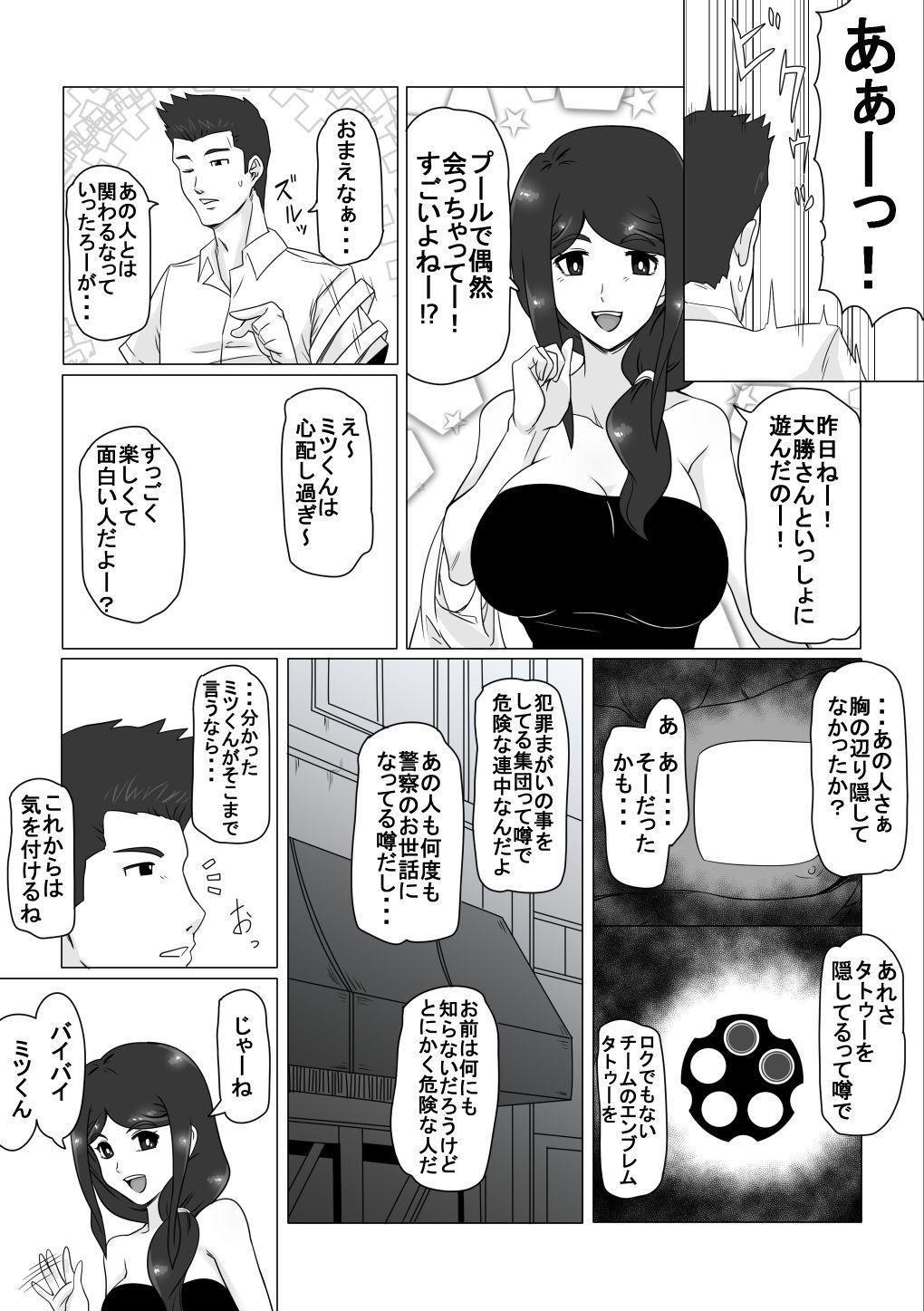 Osananajimi no Natsuyasumi 11