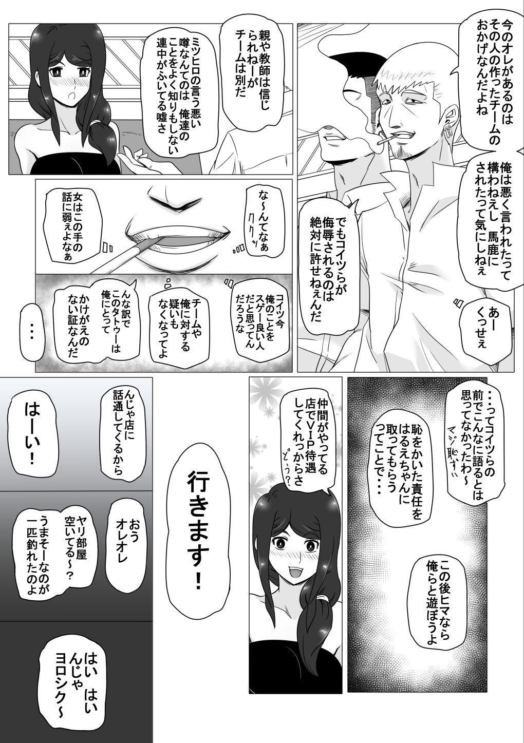 Osananajimi no Natsuyasumi 13