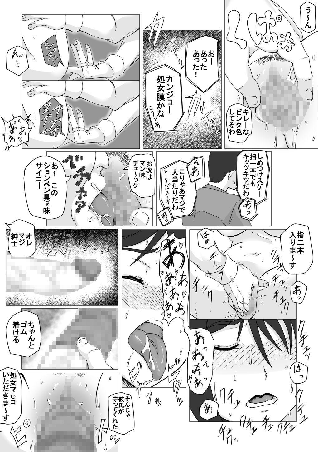 Osananajimi no Natsuyasumi 17