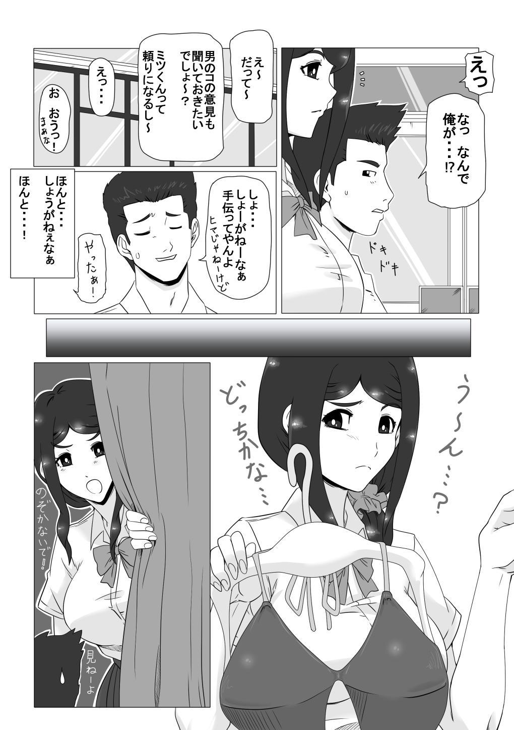Osananajimi no Natsuyasumi 3
