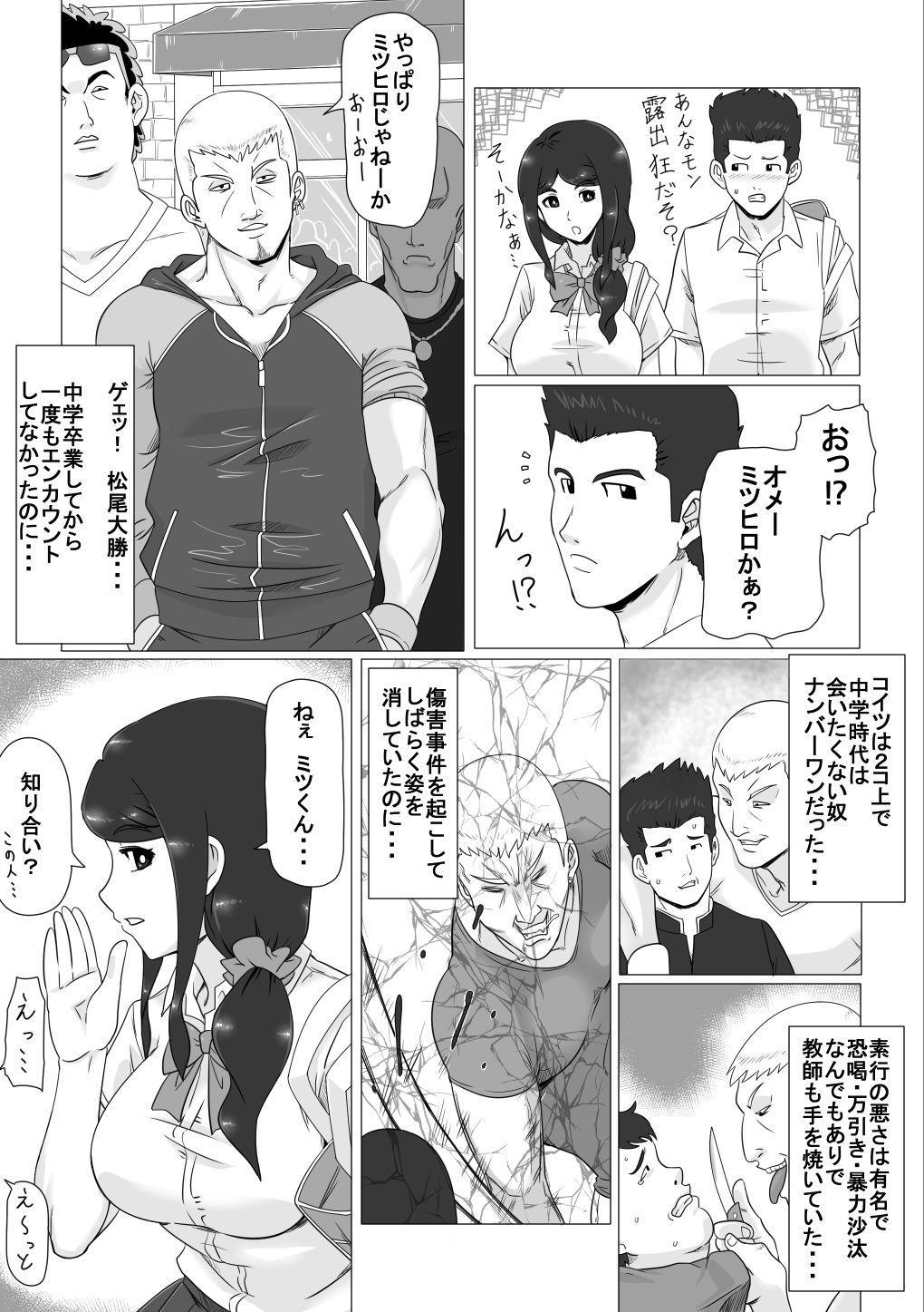 Osananajimi no Natsuyasumi 5