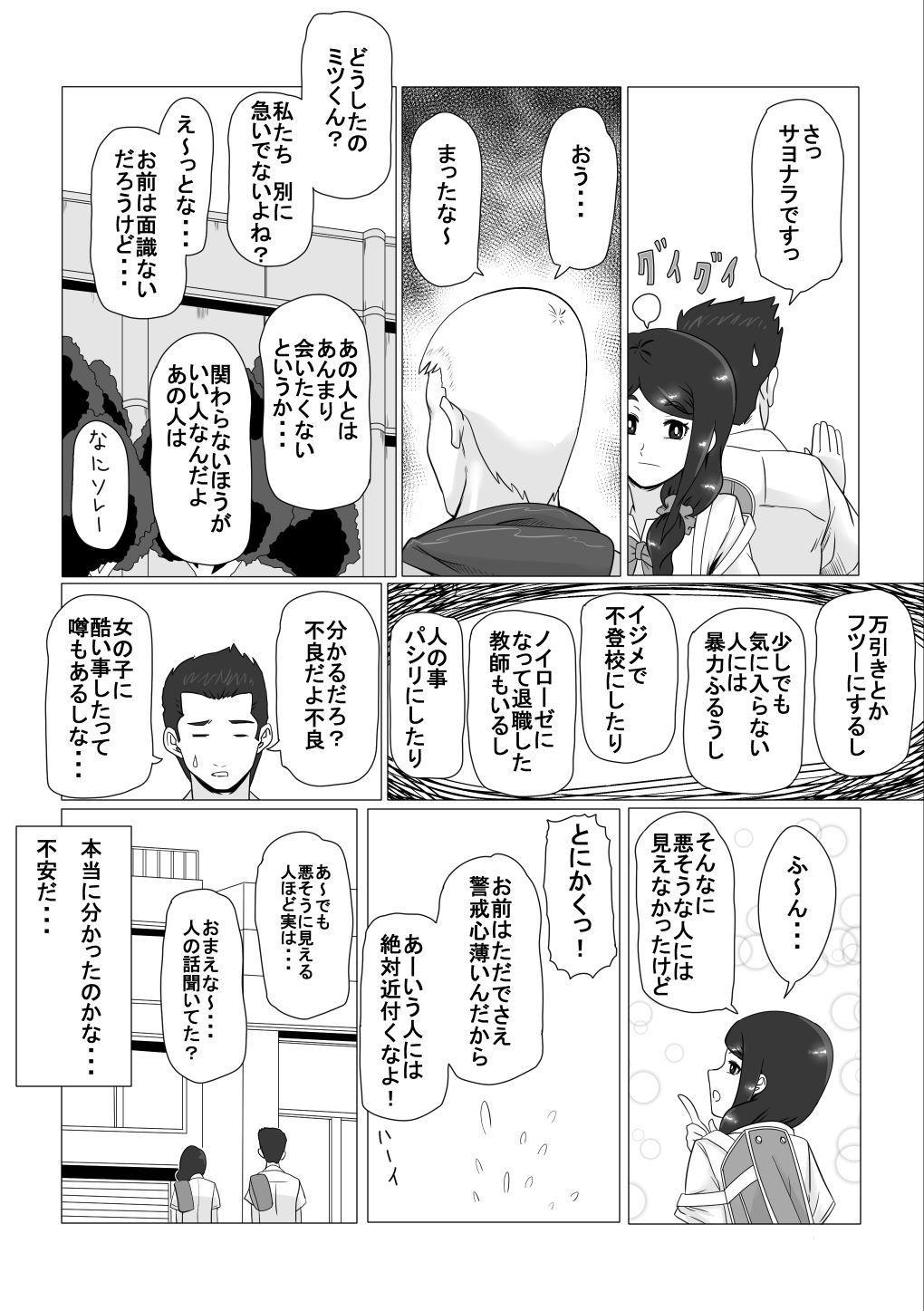 Osananajimi no Natsuyasumi 7