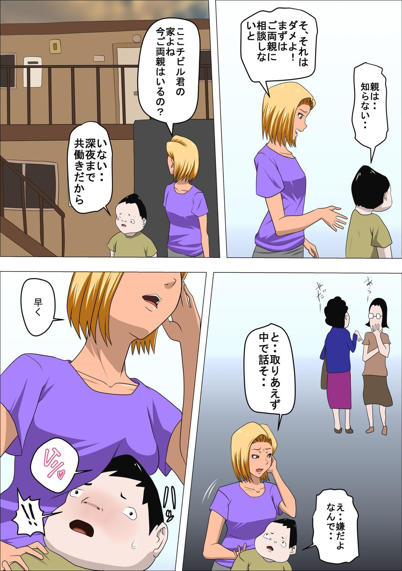 DQN Mama to SEX Suru 9