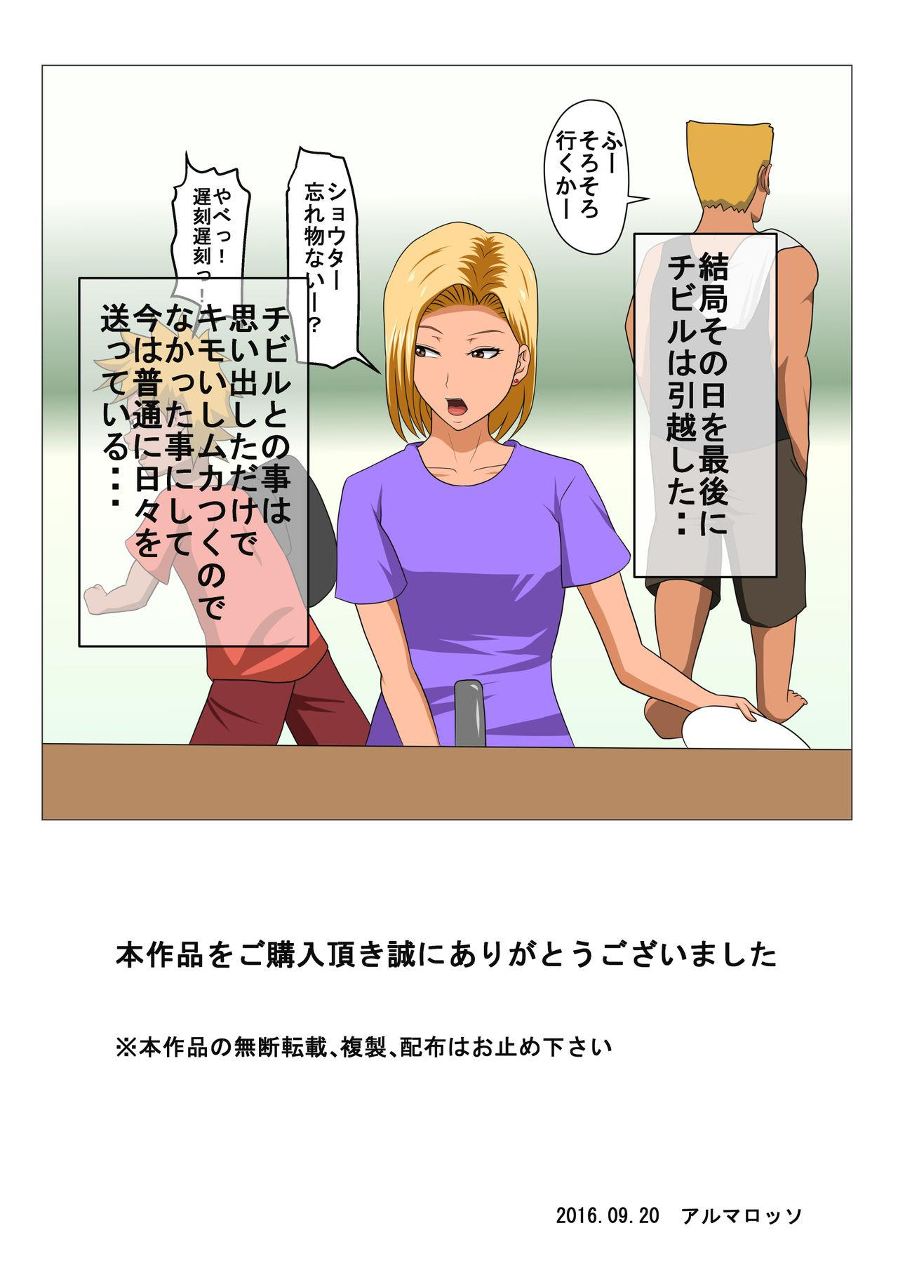 DQN Mama to SEX Suru 39