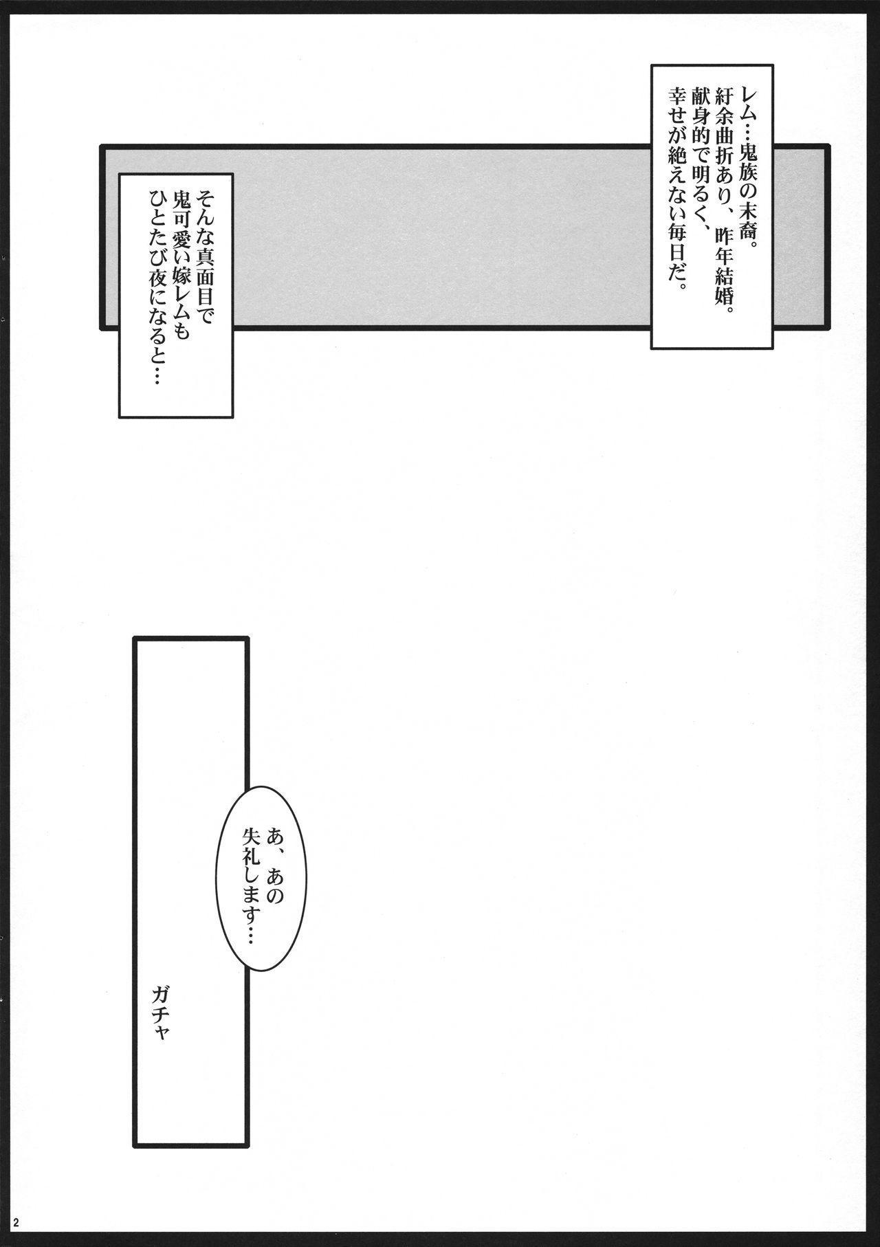 Ore no Yome Rem wa Oni Kawaii 1