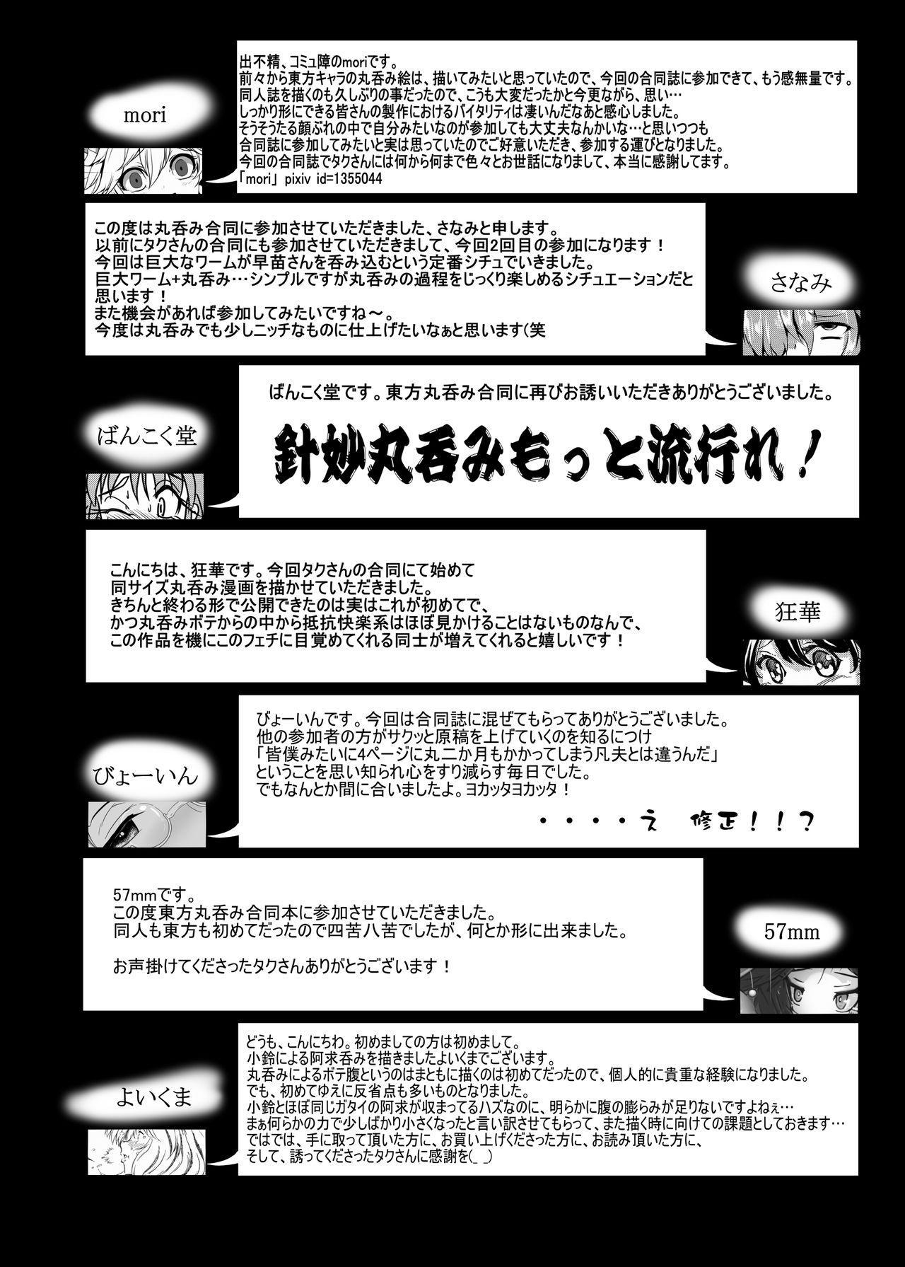 Touhou Marunomiroku Shinuchi 71