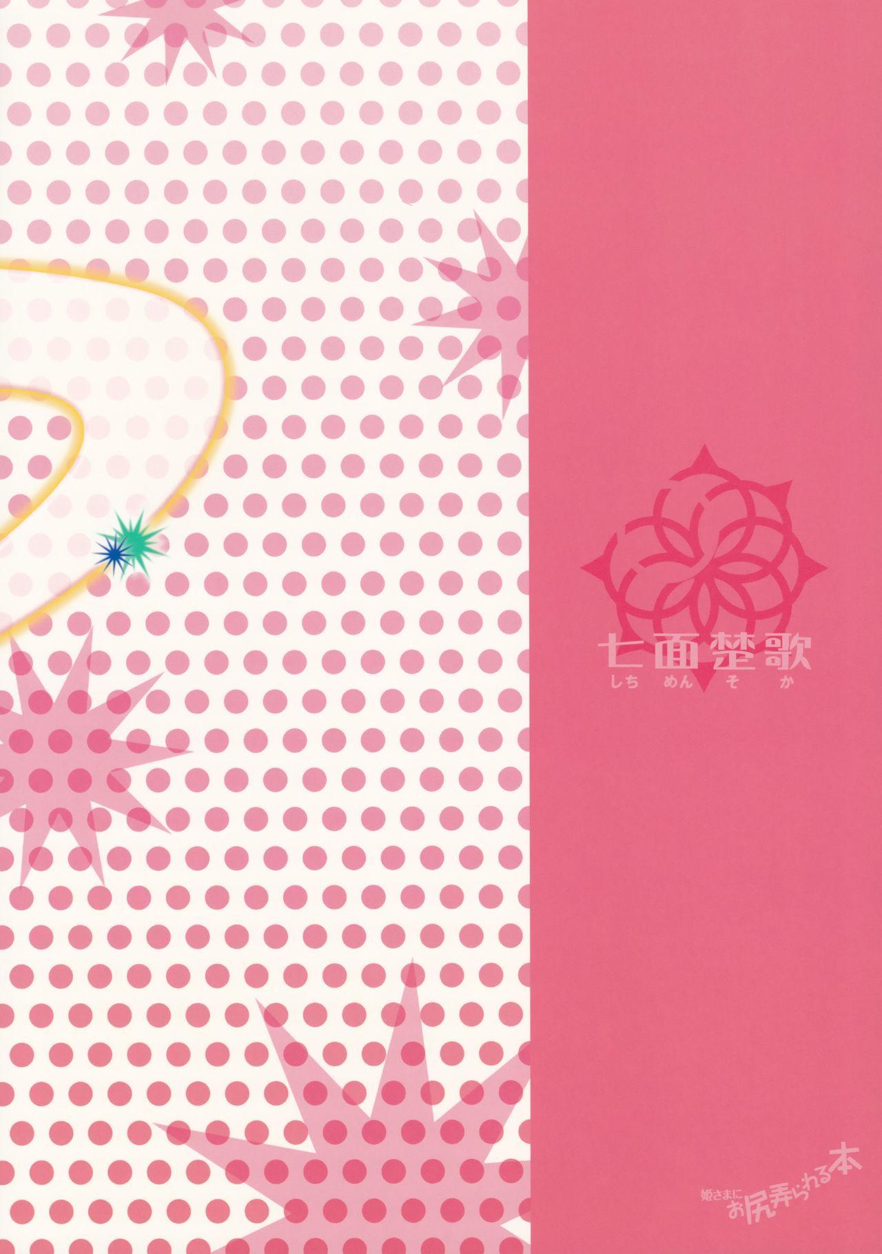 Hime-sama ni Oshiri Ijirareru Hon | The Princess Played with my Butt 25