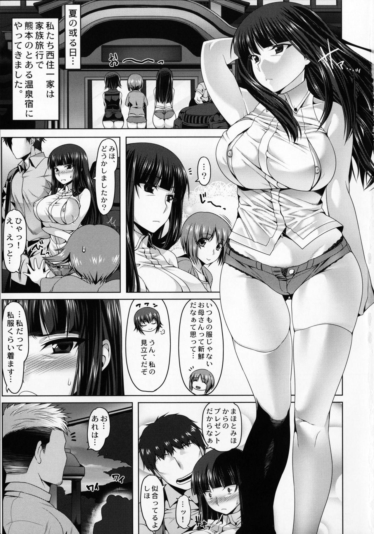 (C90) [Ruiketsuan (Namidame)] Yoru no Nishizumi-ryuu Uwaki Anal Massage-dou (Girls und Panzer) 1