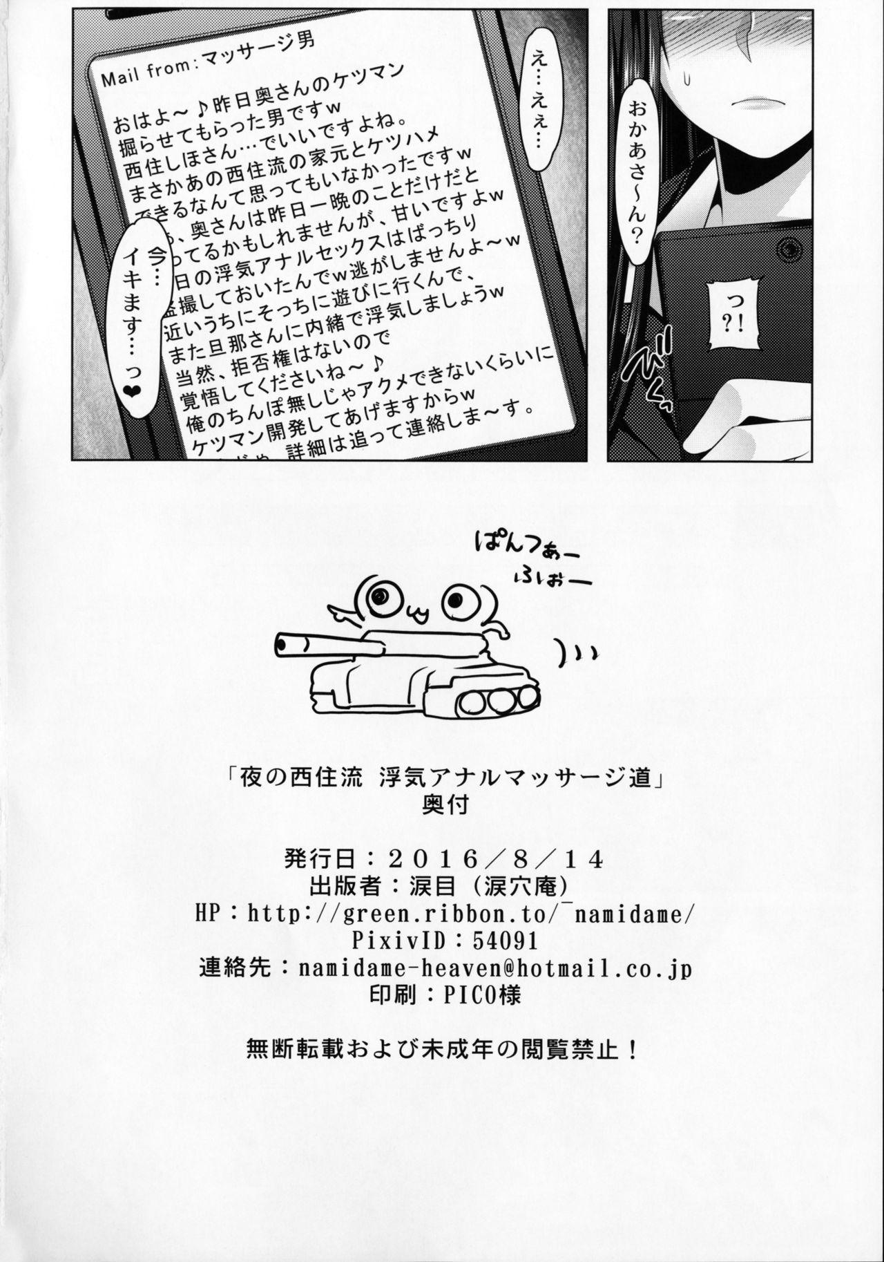 (C90) [Ruiketsuan (Namidame)] Yoru no Nishizumi-ryuu Uwaki Anal Massage-dou (Girls und Panzer) 20