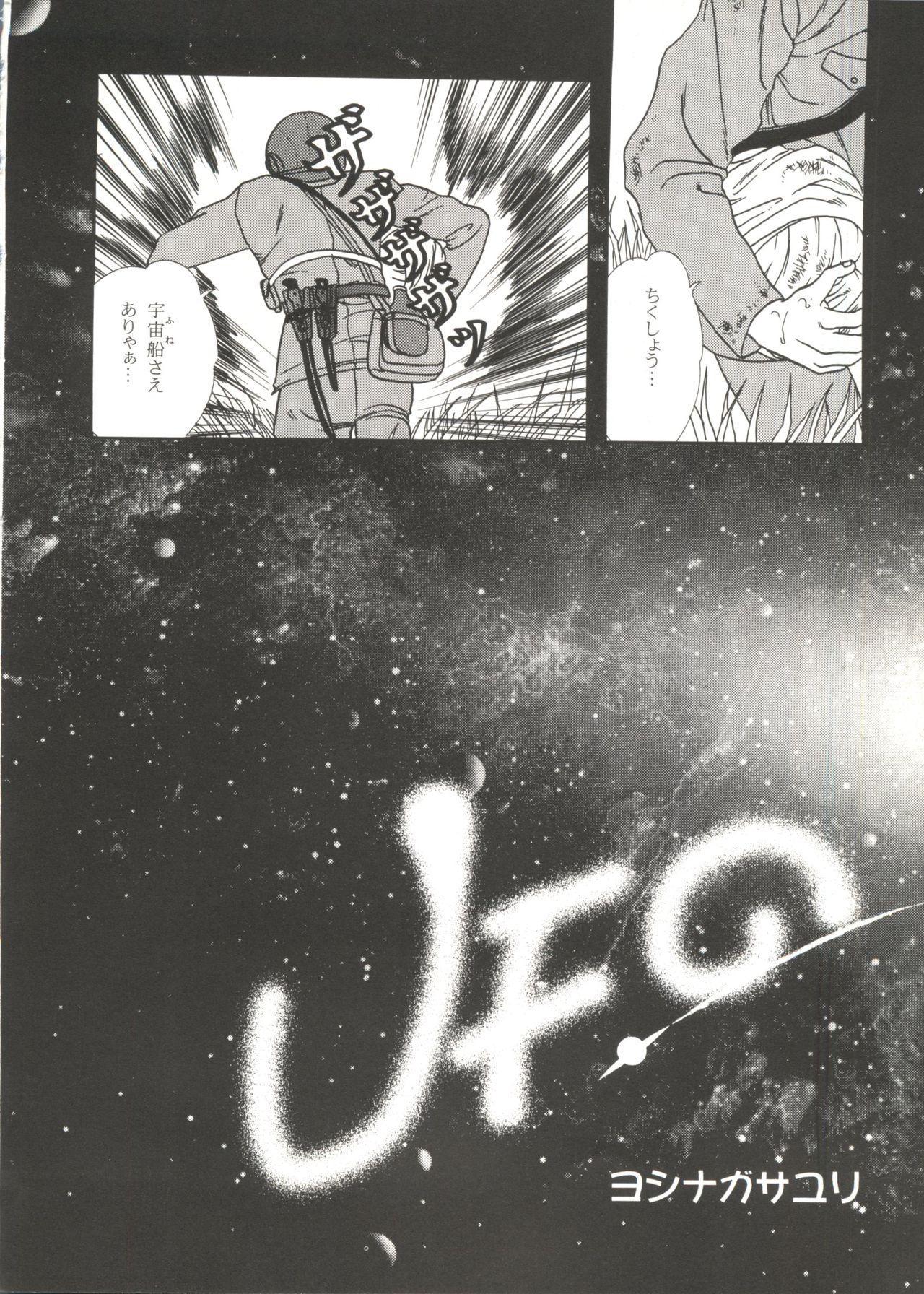 Doujin Anthology Bishoujo a La Carte 1 101