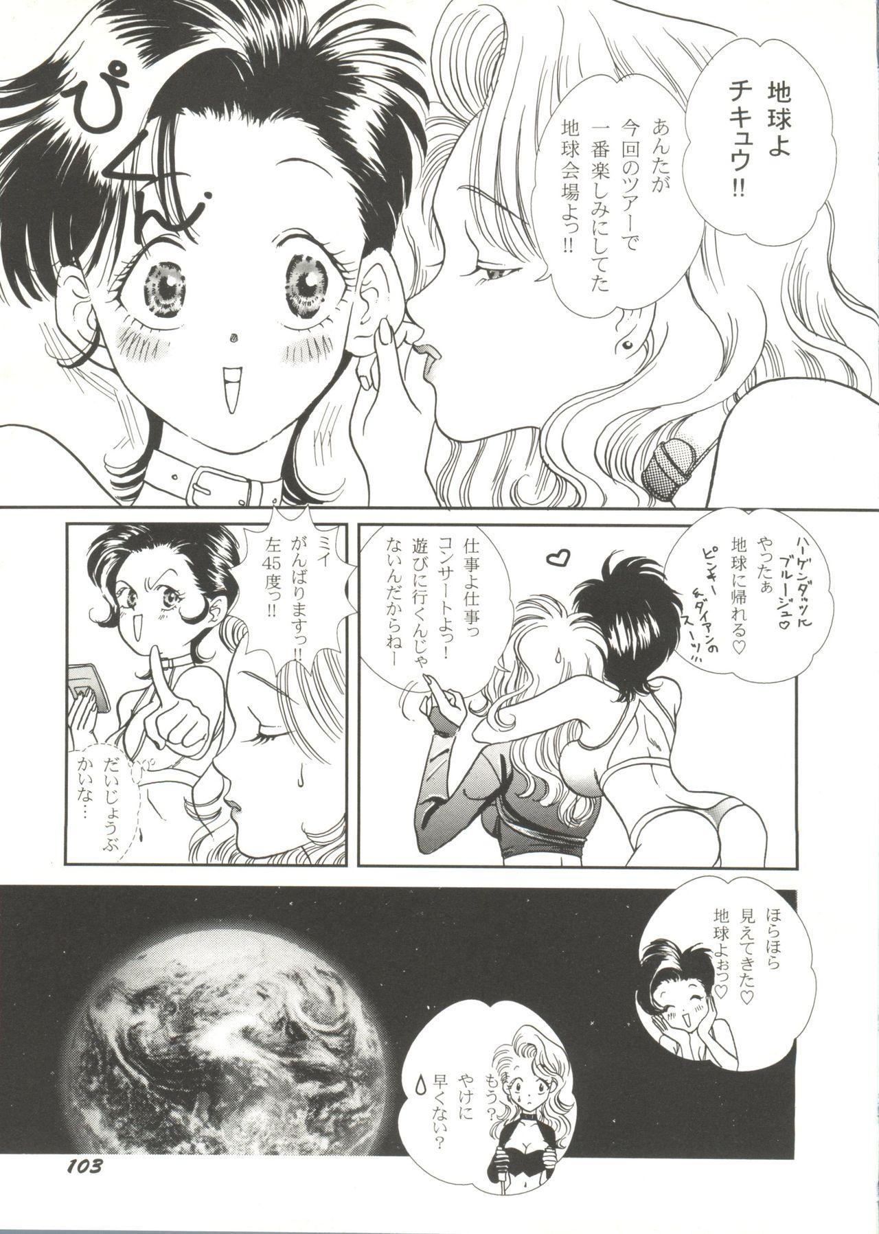 Doujin Anthology Bishoujo a La Carte 1 104