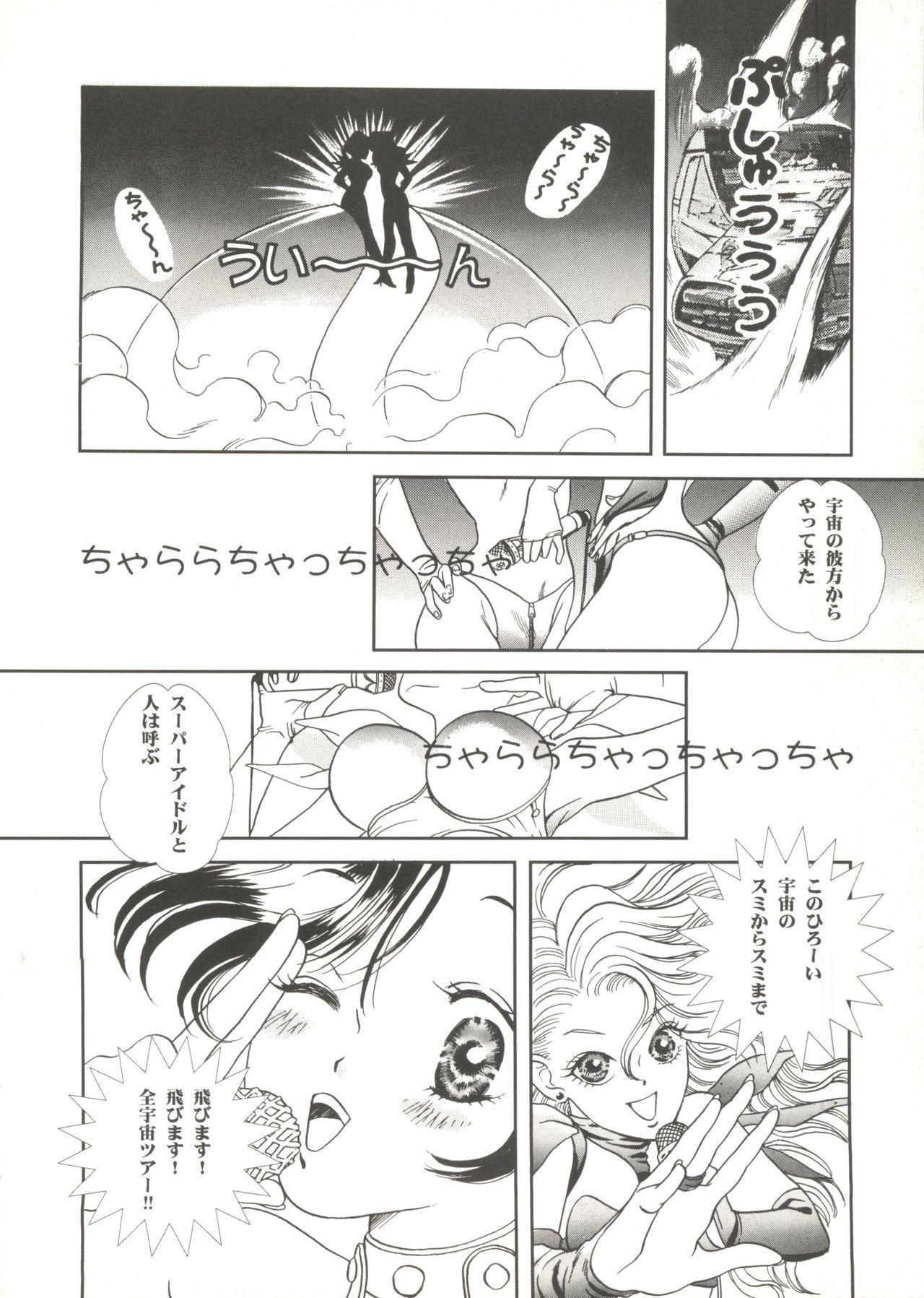 Doujin Anthology Bishoujo a La Carte 1 105
