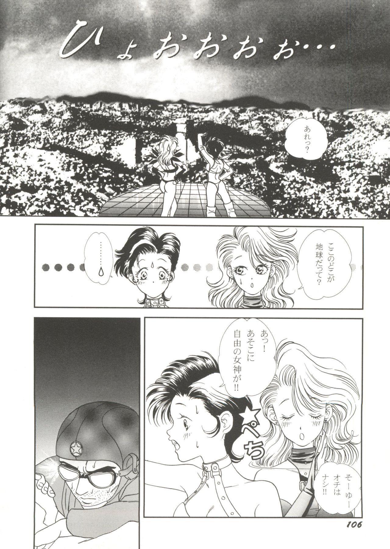 Doujin Anthology Bishoujo a La Carte 1 107