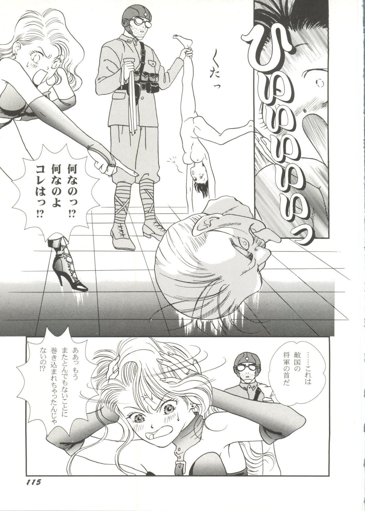 Doujin Anthology Bishoujo a La Carte 1 116