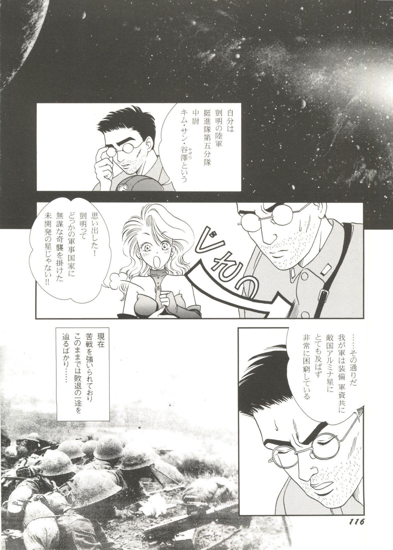 Doujin Anthology Bishoujo a La Carte 1 117