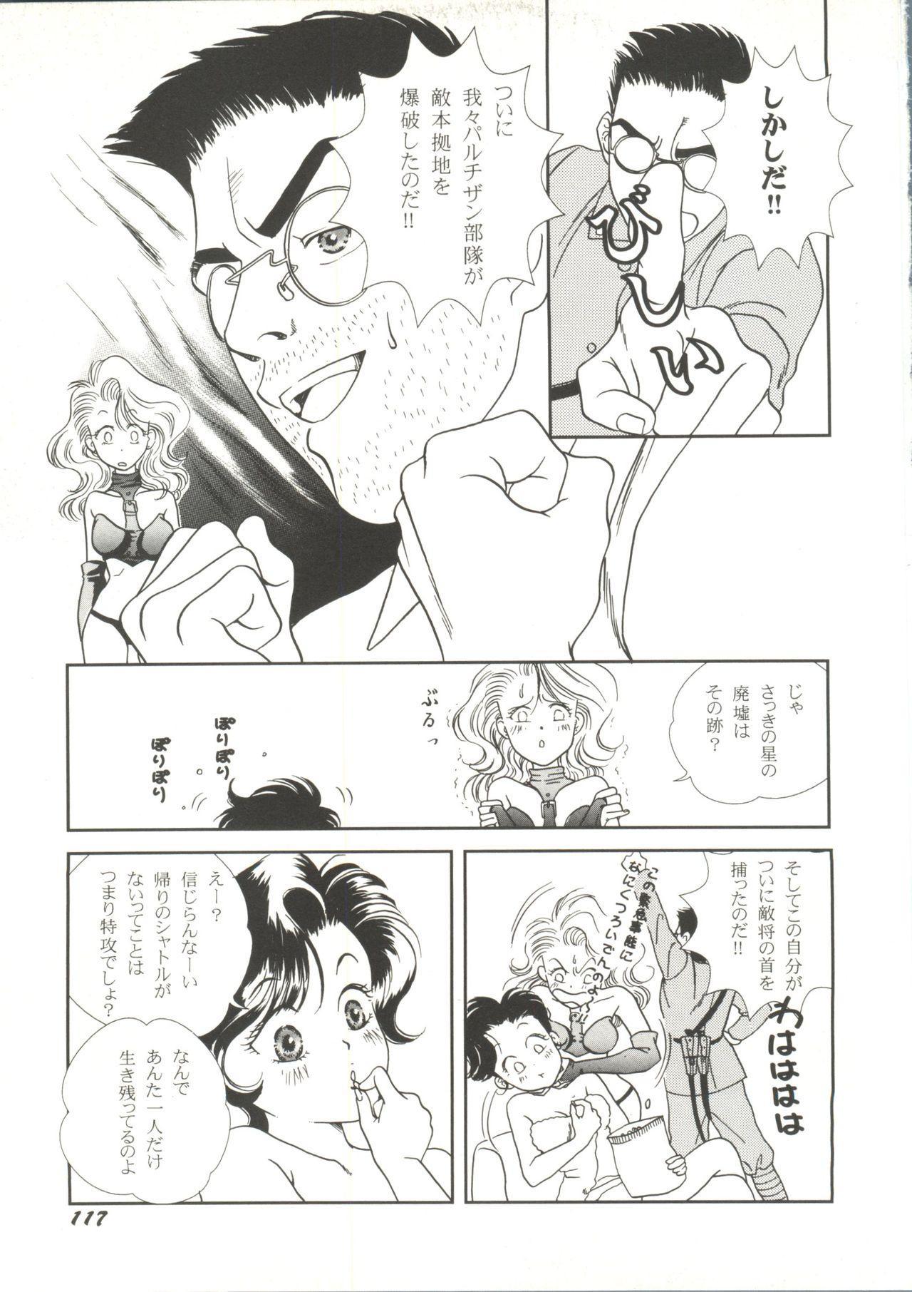 Doujin Anthology Bishoujo a La Carte 1 118