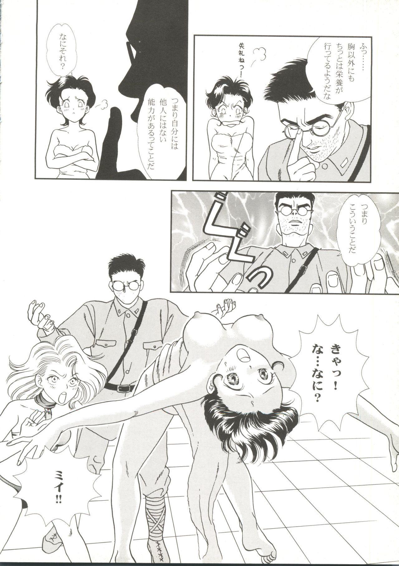Doujin Anthology Bishoujo a La Carte 1 119