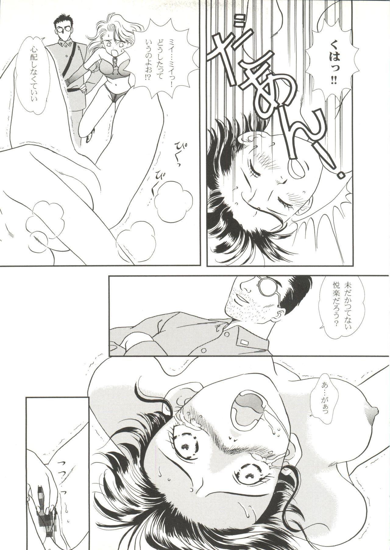 Doujin Anthology Bishoujo a La Carte 1 122
