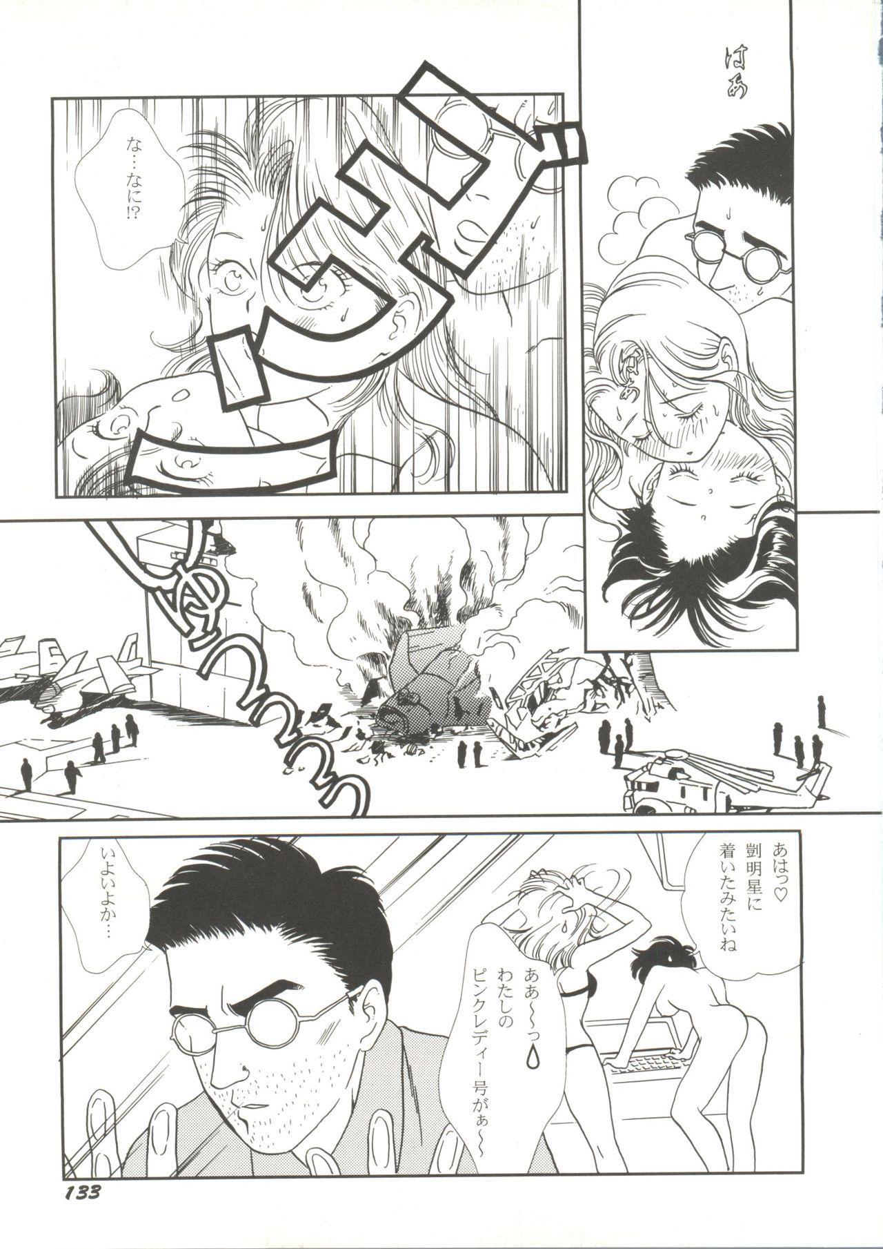 Doujin Anthology Bishoujo a La Carte 1 134