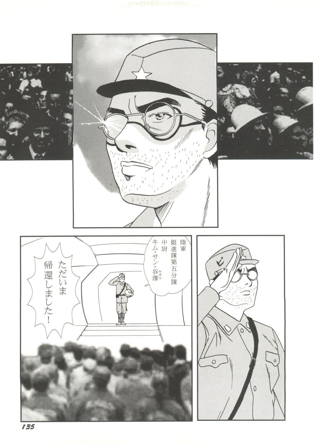 Doujin Anthology Bishoujo a La Carte 1 136