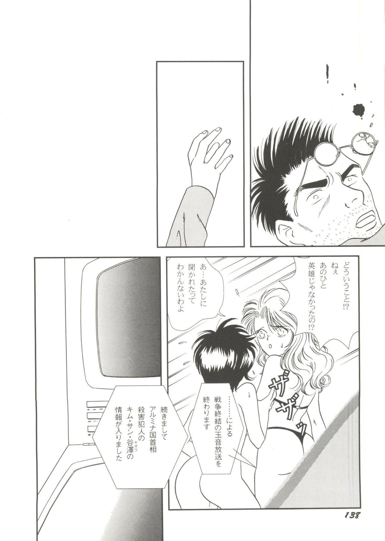 Doujin Anthology Bishoujo a La Carte 1 139