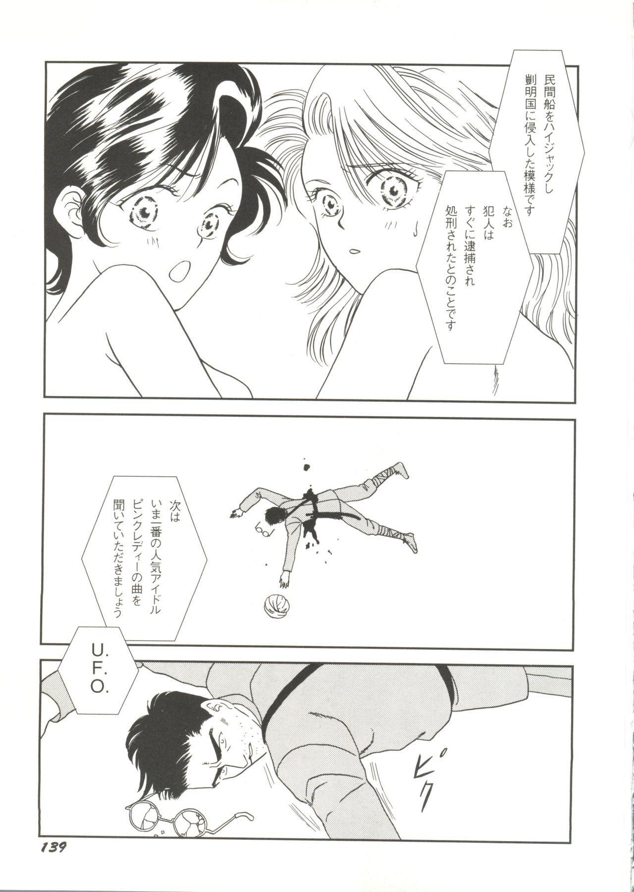 Doujin Anthology Bishoujo a La Carte 1 140