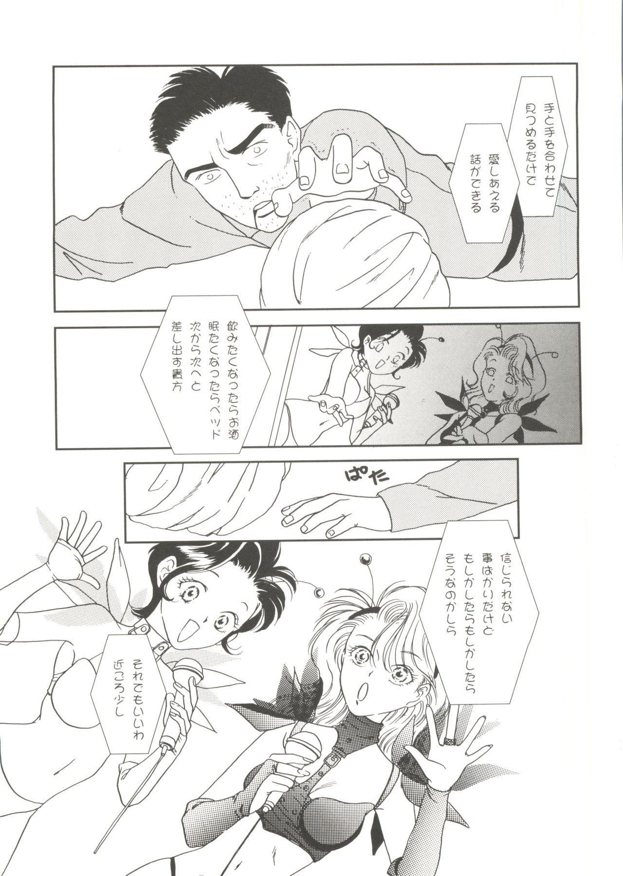 Doujin Anthology Bishoujo a La Carte 1 141