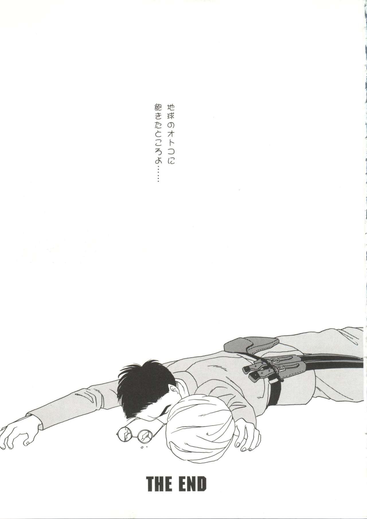 Doujin Anthology Bishoujo a La Carte 1 142