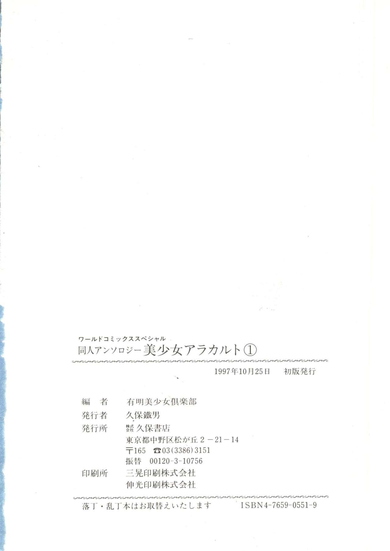 Doujin Anthology Bishoujo a La Carte 1 145