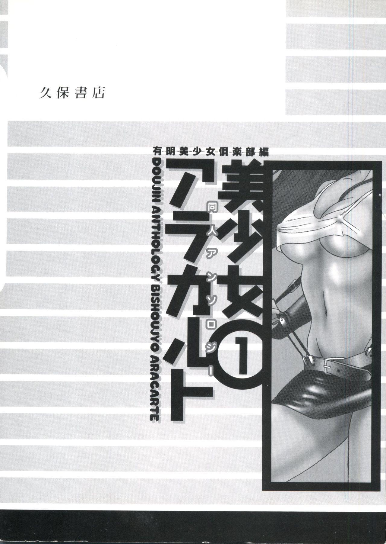 Doujin Anthology Bishoujo a La Carte 1 146
