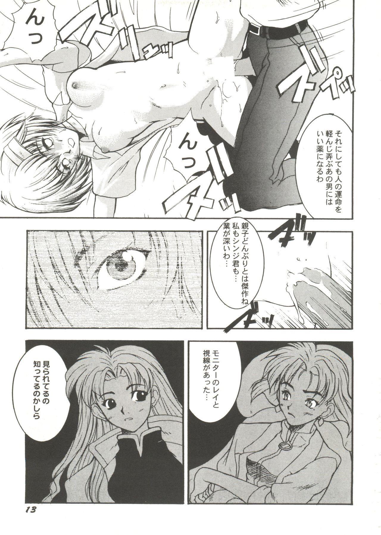 Doujin Anthology Bishoujo a La Carte 1 14