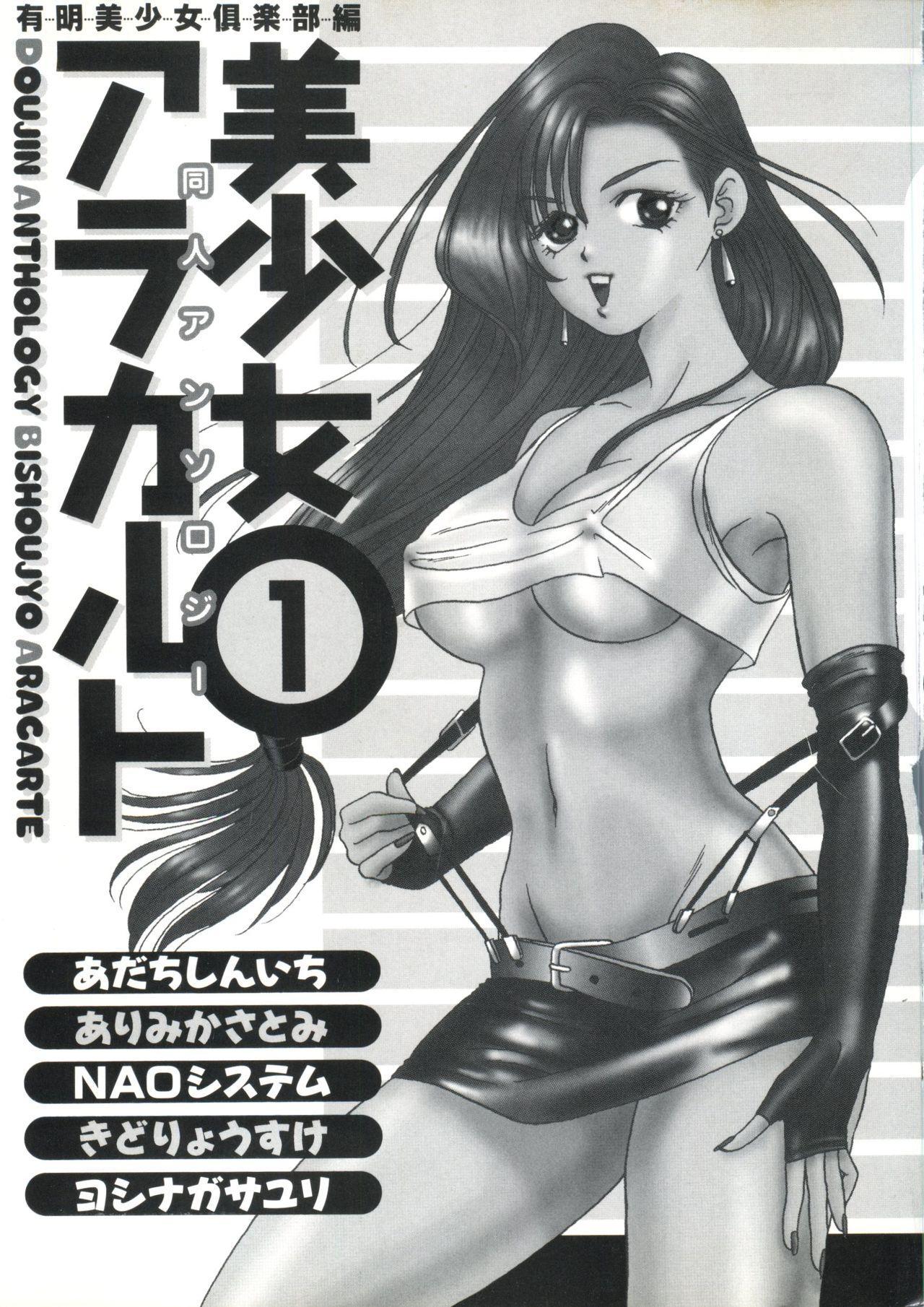 Doujin Anthology Bishoujo a La Carte 1 1