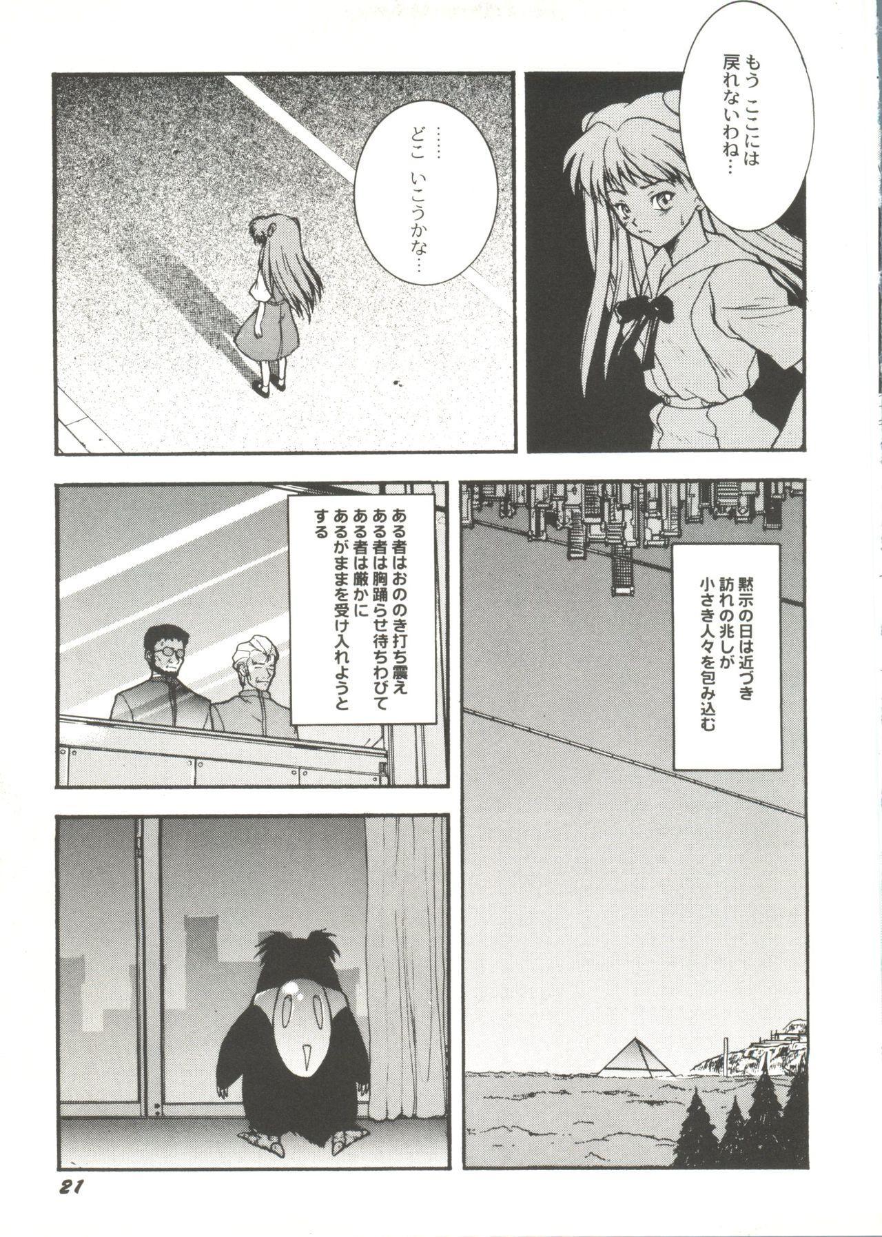 Doujin Anthology Bishoujo a La Carte 1 22